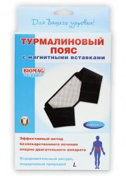 Турмалиновый пояс с магнитными вставками