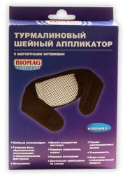 Турмалиновый шейный аппликатор с магнитными вставками