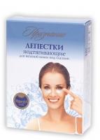 Лепестки подтягивающие для нежной кожи под глазами. Признание