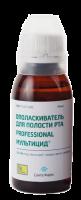 Ополаскиватель для полости рта Мультицид® Professional.  100 мл