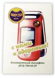 Наклейка для мобильного телефона
