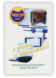 Наклейка для ПК и бытовой техники