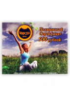 Подарочный Сертификат МИРСПА на 500 руб.