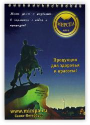 Блокнот с логотипом МИРСПА