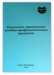 Книга Результаты применения продукции