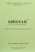 Книга Биолан
