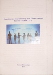 Книга Пособие по маркетингу