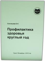 Книга Профилактика здоровья круглый год