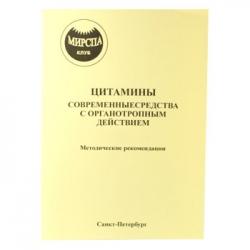 Книга Цитамины
