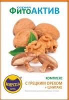 Комплекс с грецким орехом + шиитаке. ФитоАКТИВ